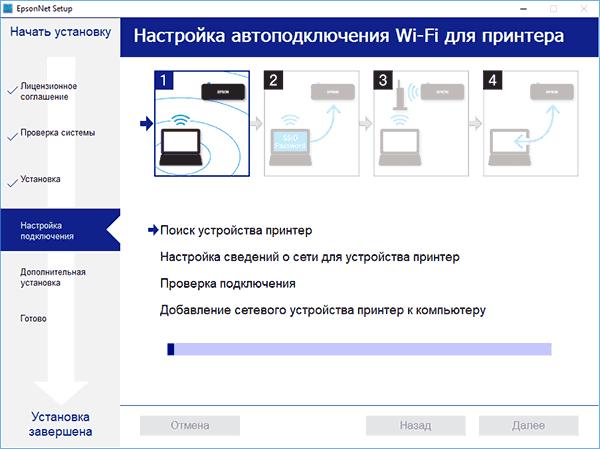 Процесс подключения принтера Epson по Wi-Fi