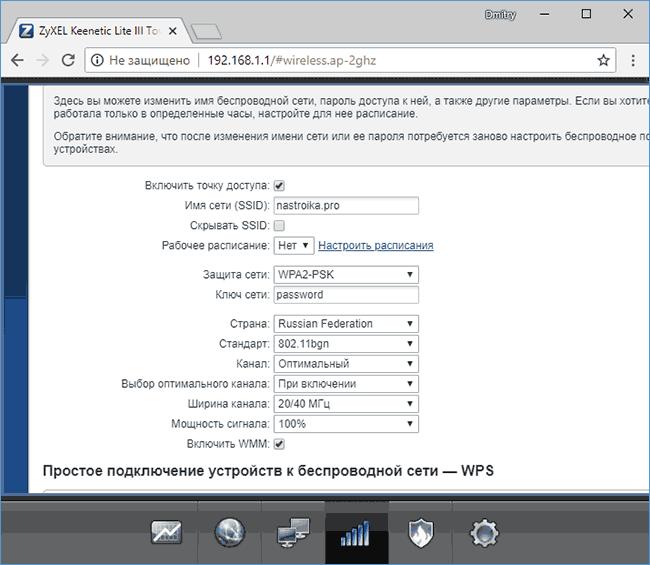 Параметры сети Wi-Fi на Zyxel Keenetic Lite 3